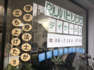 PTが立ち上げたデイサービス「リハビリンク」(大阪市鶴見区)をご紹介!