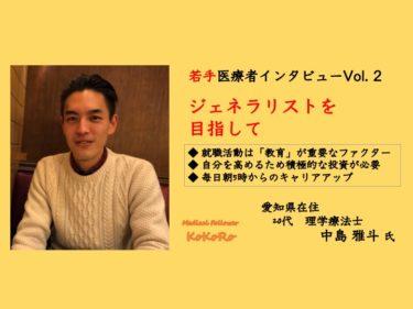 若き理学療法士 ジェネラリストを目指して 若手セラピストインタビューVol.2-1