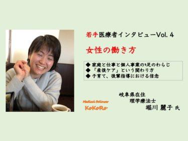 女性の働き方の追求 理学療法士 若手セラピストインタビューVol.4-1