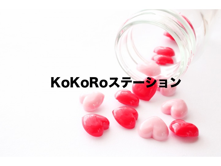 kokoroステーション メディカルフォロワーKoKoRo