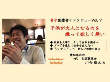 言語聴覚士✖️ブロガー そのきっかけと育児への想い 若手セラピストインタビューVol.9
