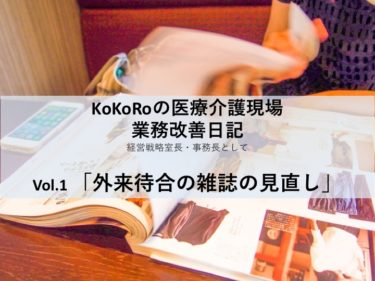 医療介護現場 業務改善日記 Vol.1「外来待合の雑誌見直し」