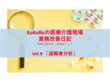 医療介護現場 業務改善 Vol.9 「退職者分析」