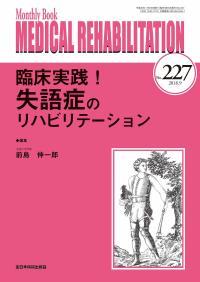 Medical Rehabilitation No227号に掲載されました!
