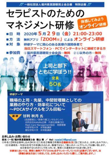 福井県言語聴覚士会様「セラピストのためのマネジメント研修」に登壇しました(令和2年5月29日)