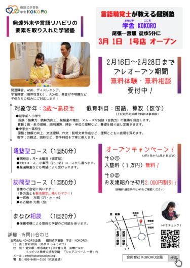 学舎KOKORO 1号店が尾張一宮駅徒歩5分にオープン決定!!