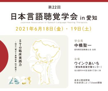 第22回日本言語聴覚学会in愛知の広報部長に抜擢いただきました!(令和2年9月)