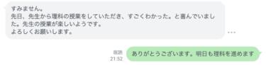 学舎KOKORO お母様方の声 Vol.3(R3.9.4)