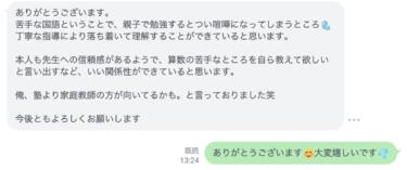 学舎KOKORO お母様方の声 Vol.4(R3.9.10)