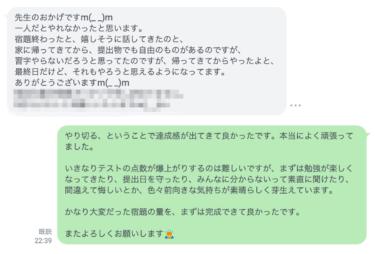 学舎KOKORO お母様方の声 Vol.2(R3.9.1)